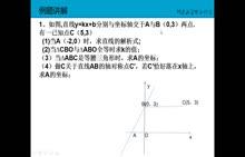 浙教版 八年级数学上册: 第5章 一次函数-一次函数图像与三角形的综合问题解决(1)