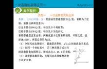 浙教版 八年级数学上册: 第5章 一次函数-一次函数的实际应用一