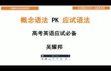 吴耀邦高考英语---概念语法PK应试语法(mp4)