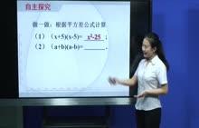 人教版 八年级数学上册:14.3.2 公式法(1)微课