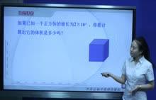 人教版 八年级数学上册:14.1.3 积的乘方 微课