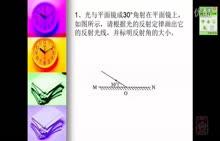 人教版 八年级物理上册:第4章第3节 平面镜成像(6)-微课堂