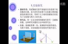 人教版 八年级物理上册:4.3平面镜成像-知识点梳理-微课堂