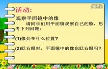 沪粤版 八年级物理上册:3.3平面镜成像-段晓清-微课堂