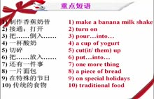 人教版 八年级英语上册:Unit 8  How do you make a banana milk shake?第6课时微课