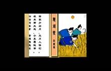 人教版 九年级语文上册:课外古诗词-观刈麦-视频素材