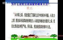 九年级思品:教学重点(第6课6.2框)宪法是国家的根本大法-微课堂