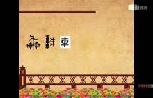 九年级思品:教学重点(第5课5.1框)中华文化的构成-微课堂