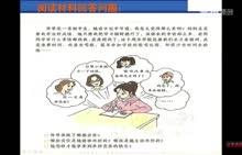 九年级思品:教材第28页题解-微课堂