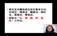 九年级语文:古文今译六字法-微课堂