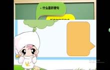 人教版 七年级英语下册:Unit 4 Don't eat in class P-L-V-B型祈使句-微课堂