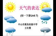 人教版 七年级英语下册:Unit 7 天气的表达-微课堂