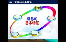 上海科技教育出版社 高一信息:信息的基本特征(齐齐哈尔市第八中学校 裴亮)-微课堂