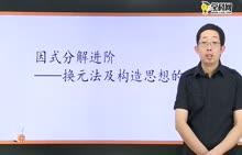 初中数学:因式分解进阶——换元法及构造思想的运用-试题视频