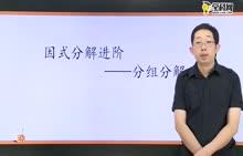 初中数学:因式分解进阶——分组分解-试题视频
