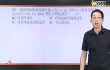 初中数学:因式分解的应用——判断图形-试题视频