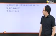 初中数学:因式分解的应用——简便计算-试题视频