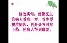 人教版 七年级语文:修改病句-陈明奇-微课堂