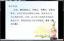 人教版 七年级语文:泊秦淮-微课堂