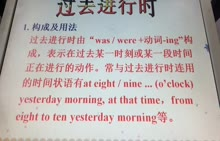 七年级 英语:过去进行时态-胡雅晔-微课堂 (2份打包)