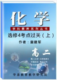 译化学选修4考点过关(上)
