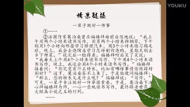 初中语文:举例论证的作用-慕伟丽-微课堂