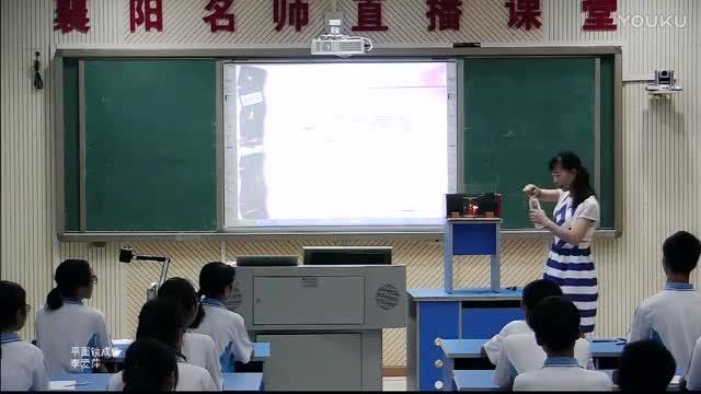 人教版 八年级物理上册 第四章 第3节:平面镜成像-李爱萍-公开课