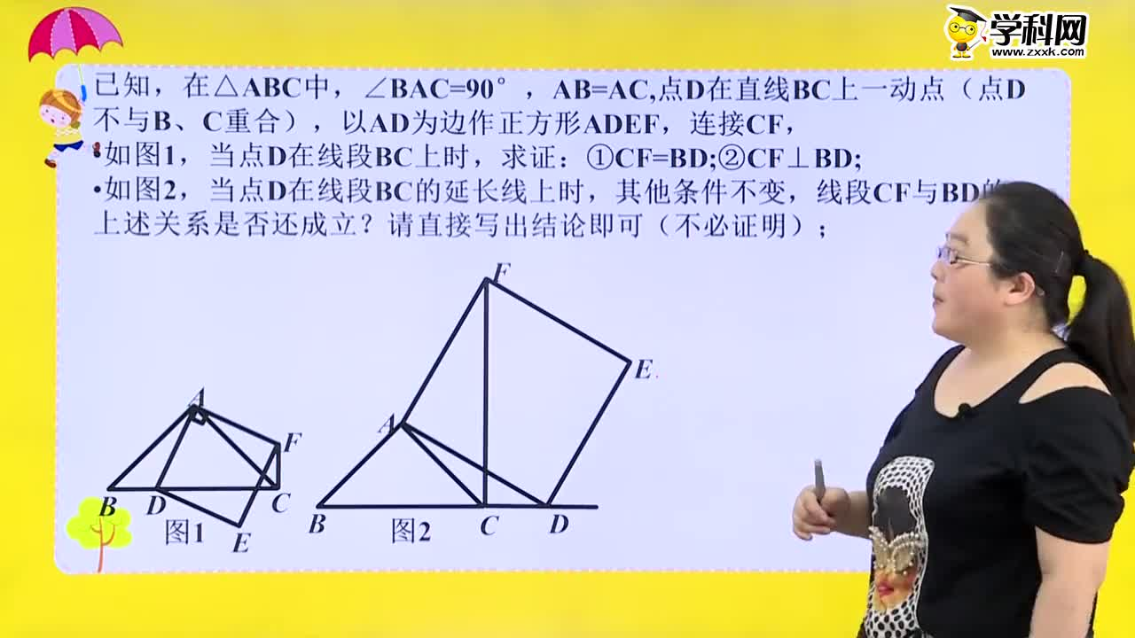 初中数学:等腰直角三角形与正方形手拉手-试题视频