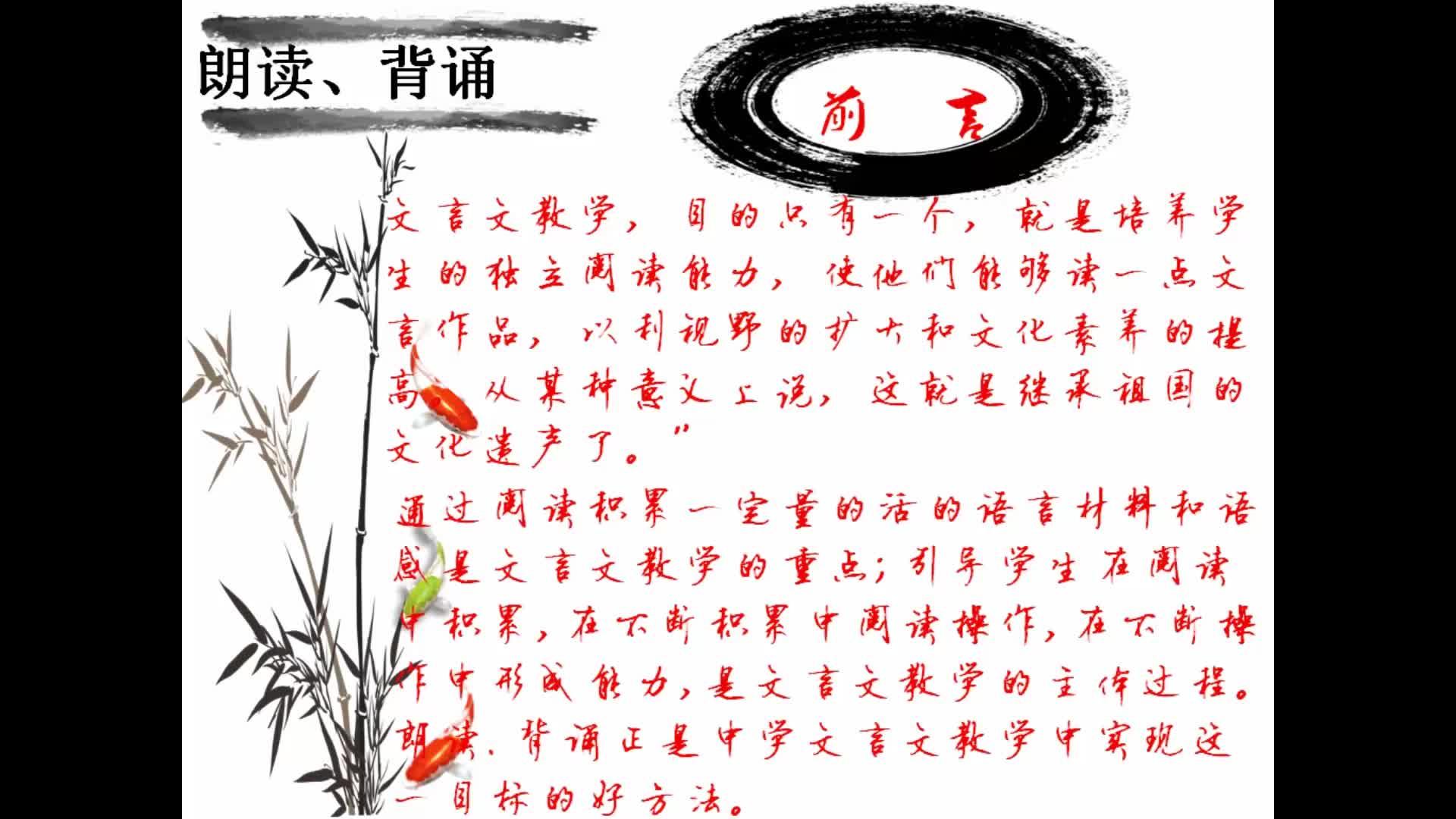 人教版 七年级语文下册《狼》微课