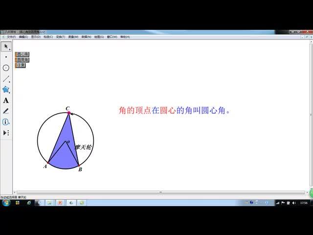 人教版 九年级数学上册:24.1.4  圆-圆周角-微课堂