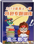 2018版高人一筹之高二数学特色专题训练