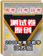 2018年高三数学周考、月考、段考原创测试卷(江苏版)