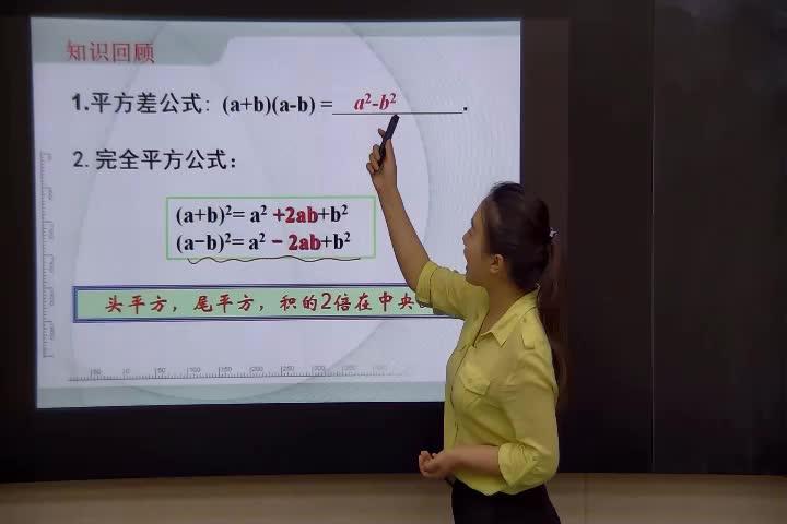 人教版 八年级数学上册:14.2 乘法公式 复习 微课