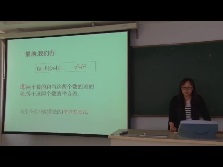 人教版 七年级数学下册:平方差公式-说课