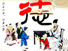 浅谈如何在初中语文教学中进行德育渗透