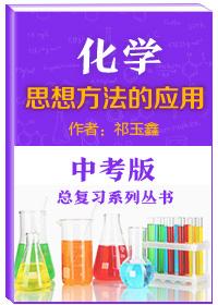 中考总复习系列丛书·化学思想方法的应用
