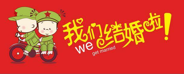 结婚祝福语英文版简洁|英文版结婚祝福语精选
