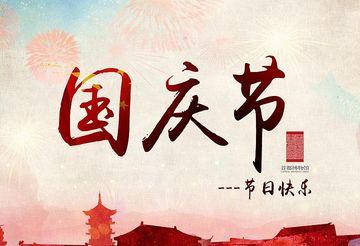 国庆的祝福语大全|国庆祝福语