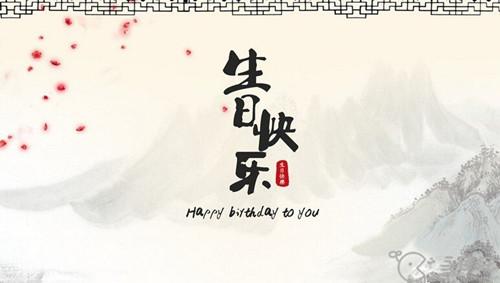 [六十岁生日祝福语]50岁生日祝福语集锦