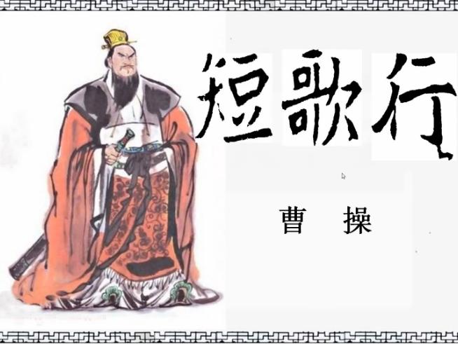 人教版 高一语文:短歌行(齐齐哈尔市第八中学校 冯丽)-微课堂