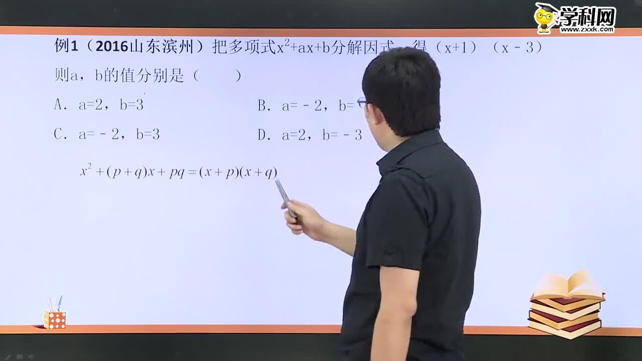 初中数学:因式分解的应用——十字相乘求参数-试题视频