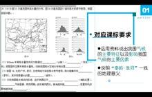 2016-2017学年八年级地理期末市质检解题分析第29题