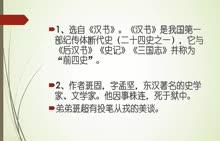 人教版 高一语文必修四 第四单元 第12节:苏武传-微课堂