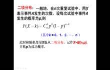 人教版 高二数学选修2-3 2.2.3 二项分布与超几何分布的区别-微课堂