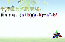 初中八年级数学专题复习名师微课:平方差公式的巧记活用
