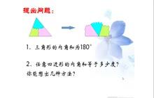 初中八年级数学名师微课: 多边形的内角和