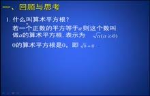 初中七年级下册数学(人教版)名师微课:平方根