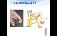 初一科学3.3电压表的使用
