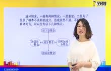 """初中语文-病句的类型与修改:《病句类型之""""成分赘余""""》-试题视频"""