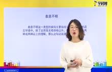 """初中语文-病句的类型与修改:""""病句类型之表意不明""""-试题视频"""